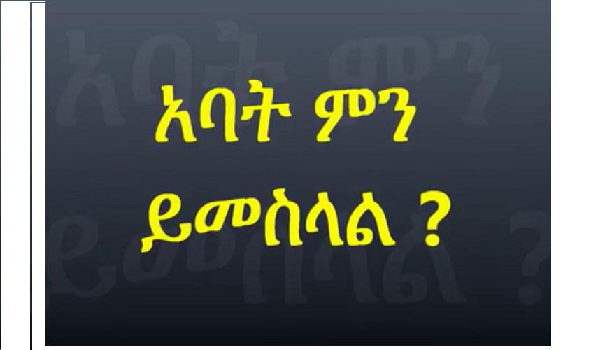 Poem ግጥም: አባት ምን ይመስላል - The Face of Ababa