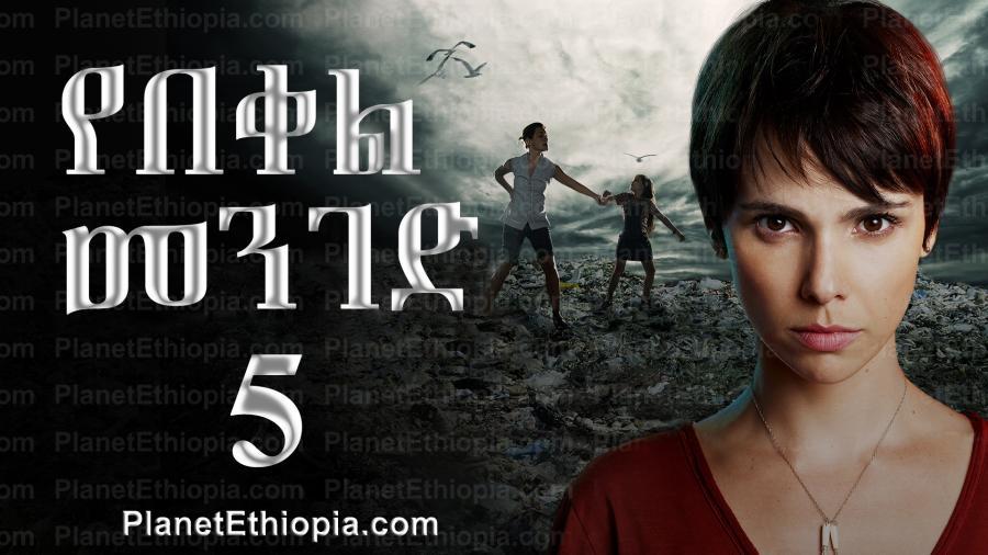 Yebeqel Menged - Part 5 (የበቀል መንገድ) Kana TV Drama