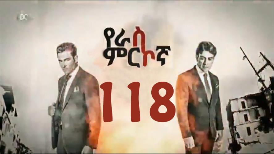 Yeras Mirkogna - Part 1118   (የራስ ምርኮኛ) Kana TV Drama