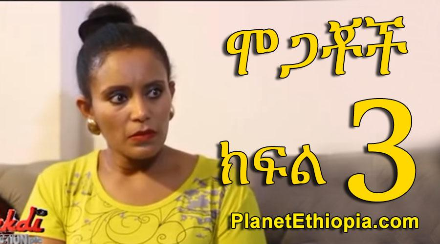 Mogachoch -  Part 3 (ሞጋቾች)