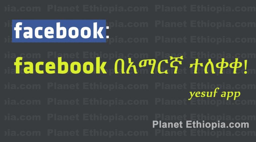 facebook በአማርኛ ተለቀቀ!