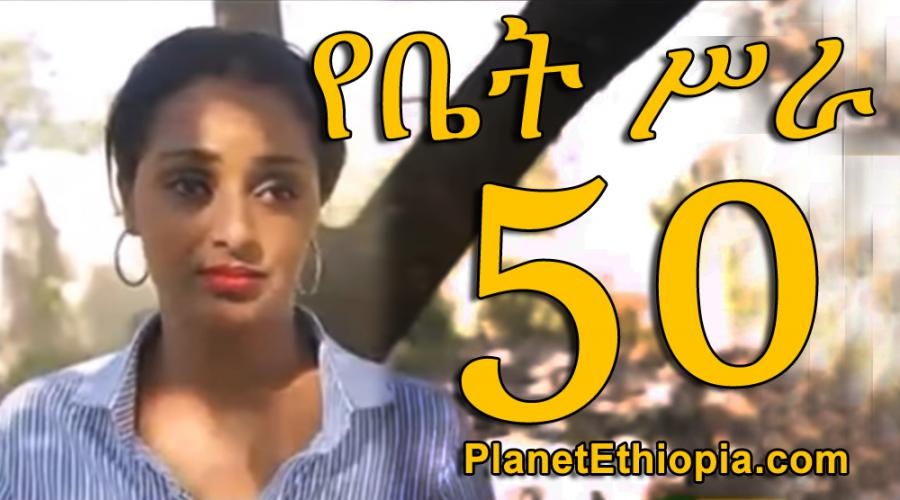 Yebet Sira - Part Part 50 (የቤት ሥራ)