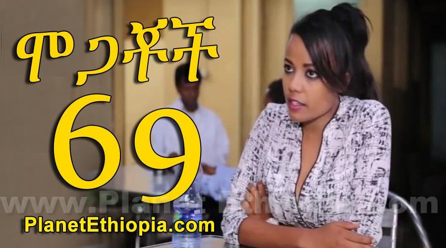 Mogachoch - Part 69 (ሞጋቾች)