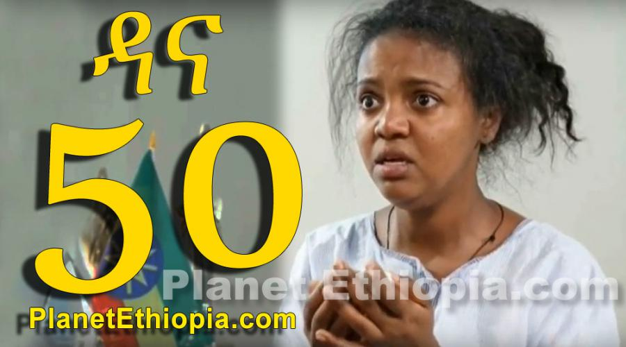 Dana Season 4 - Part 50 (ዳና)
