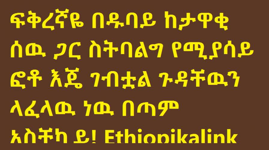 ፍቅረኛዬ በዱባይ ከታዋቂ ሰዉ ጋር ስትባልግ የሚያሳይ ፎቶ እጄ ገብቷል ጉዳቸዉን ላፈላዉ ነዉ በጣም አስቸኳይ!  Ethiopikalink Love Clinic
