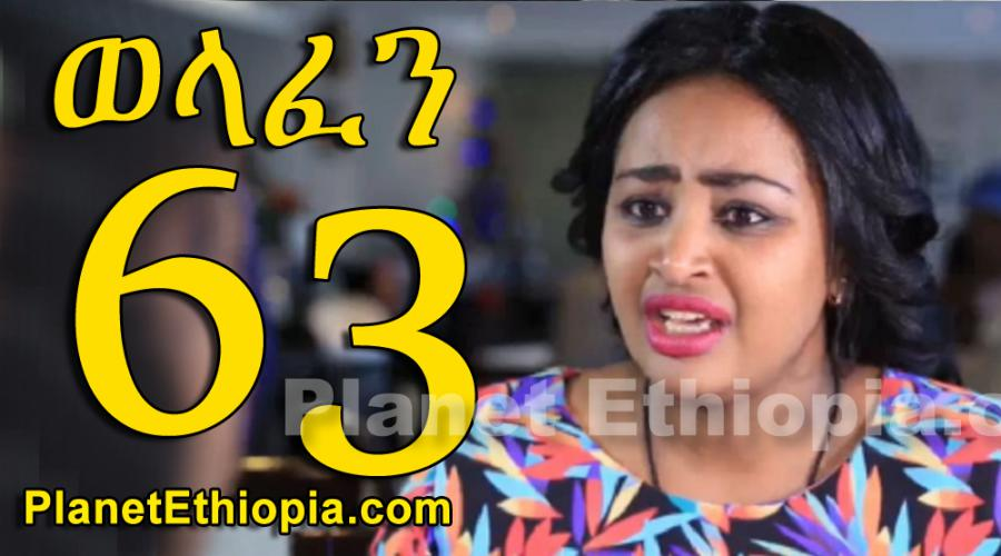 Welafen - Part 63 (ወላፈን)