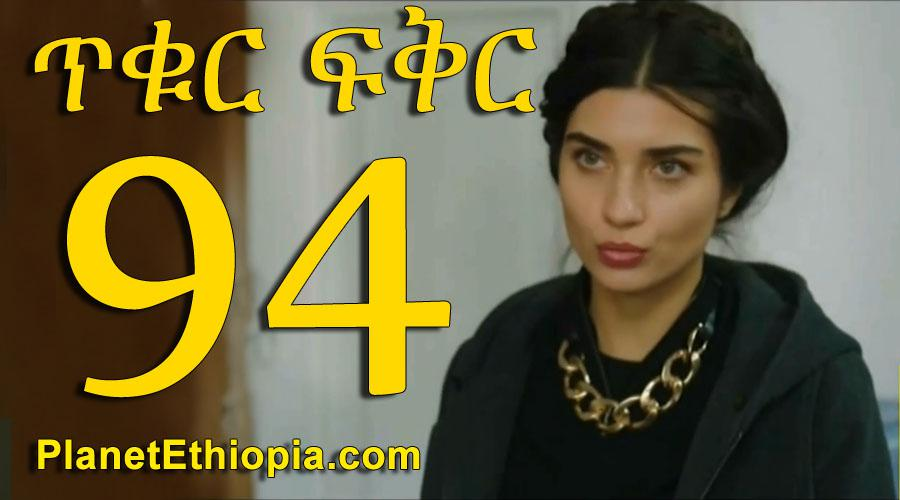 Tikur Fikir - Part 94 (ጥቁር ፍቅር)