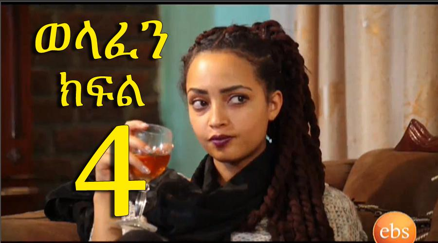 Welafen - Part 4 (ወላፈን)