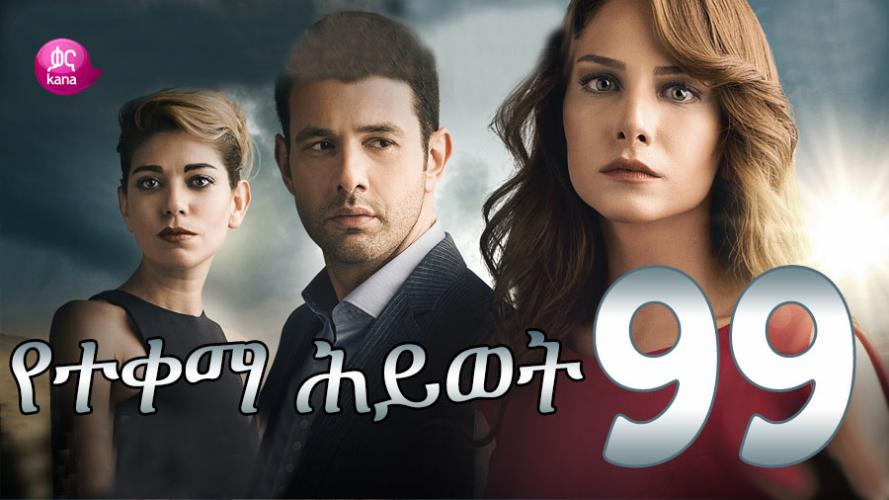 Yeteqema Hiwot - Part 99  (የተቀማ ሕይወት) Kana TV Drama