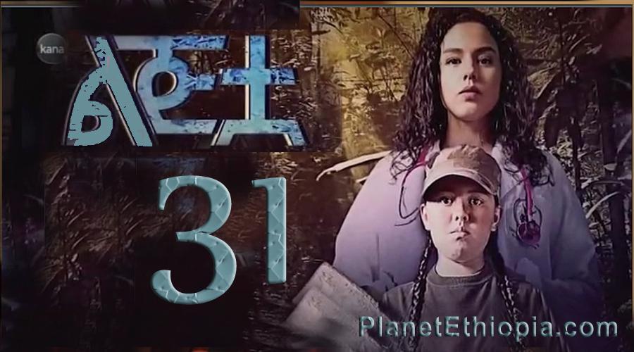 ልጅቷ - ክፍል 31  Lijtwa (Kana TV Drama)