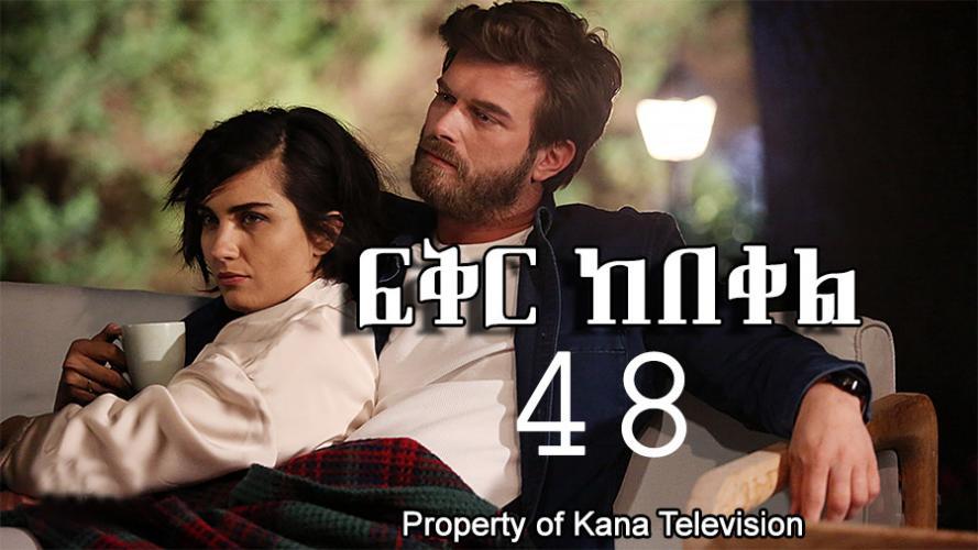 Fikir Kebekel - Part 48  (ፍቅር ከበቀል) Kana TV Drama