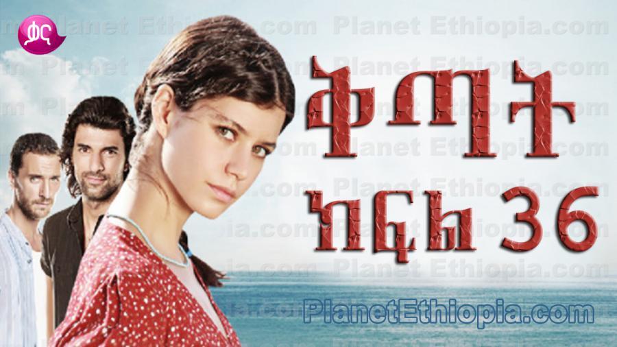 Kitat - Part 36 (ቅጣት) Kana TV Drama