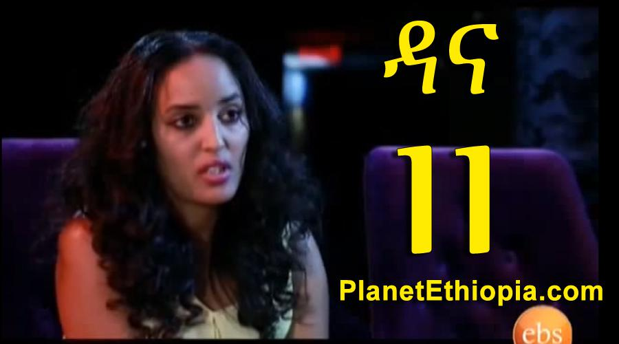 Dana Season 4 - Part 11 (ዳና)
