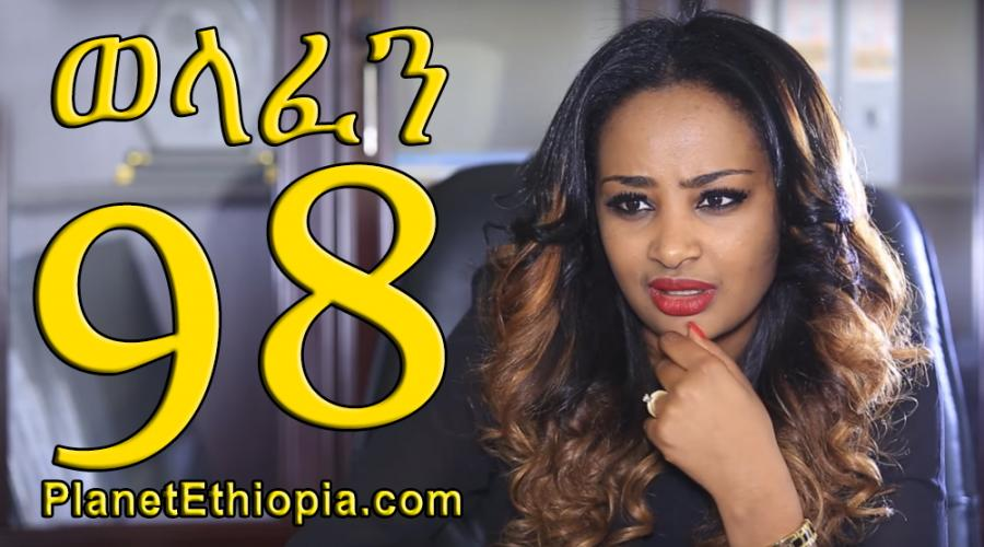 Welafen Season 4 - Part 98  (ወላፈን)