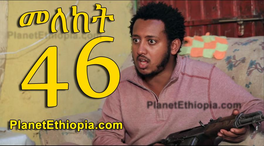 Meleket - Part 46 (መለከት)