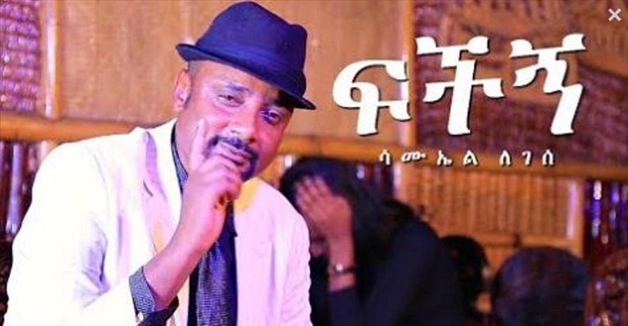 Samuel Legesse - Fichign ፍችኝ (Amharic)