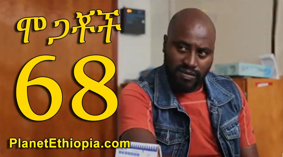 Mogachoch - Part 68 (ሞጋቾች)