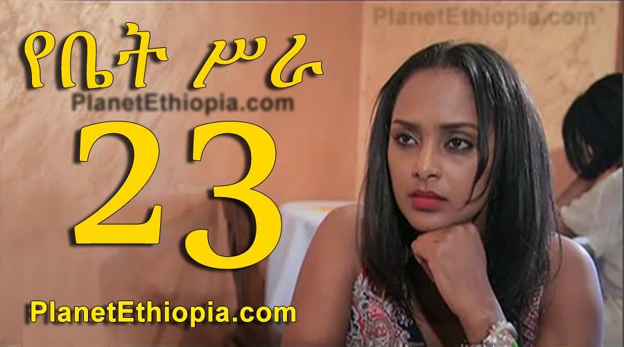 Yebet Sira - Part 23 (የቤት ሥራ)