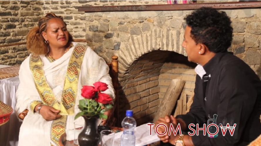 Tom Show: Talk With Ambassel Queen Genet Masresha - ከአምባሰል ንግሥት ድምጻዊት ገነት ማስረሻ ጋር የተደረገ ቆይታ