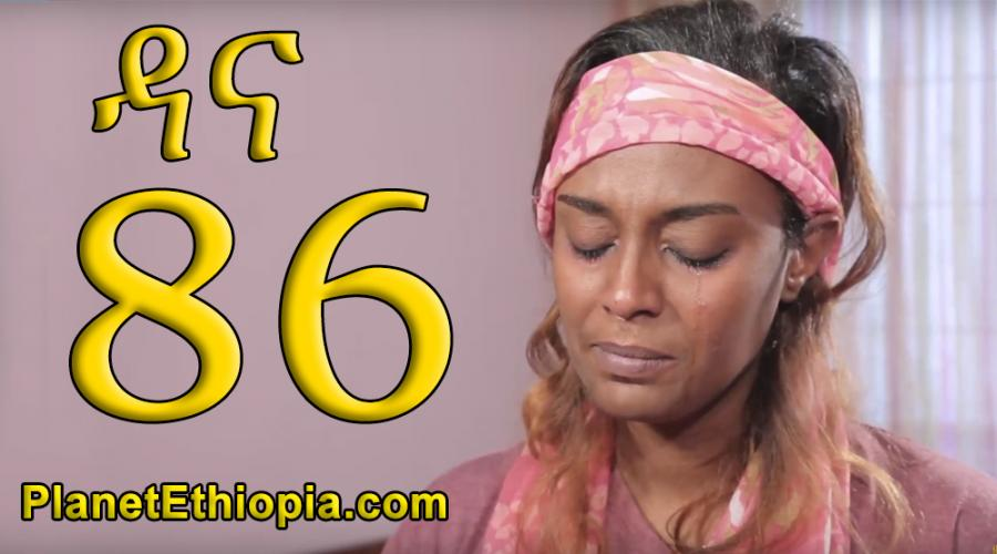 Dana Season 5 - Part 86 (ዳና)