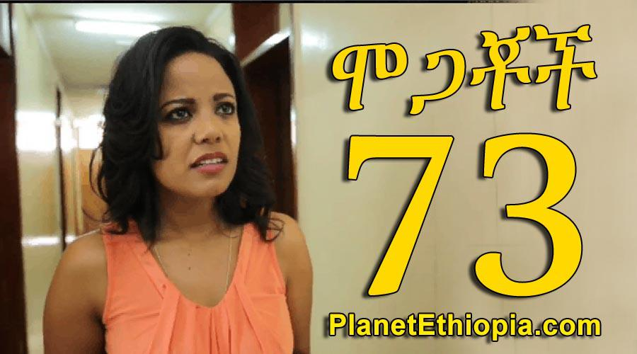 Mogachoch - Part 73 (ሞጋቾች) - የአሁኑ ምዕራፍ መጨረሻ