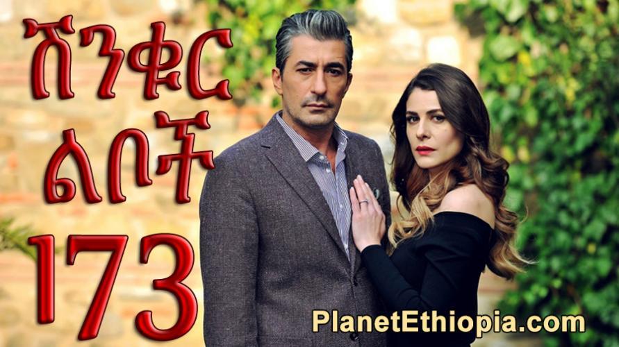 Shinkur Liboch - Part 173  (ሽንቁር ልቦች) Kana TV Drama