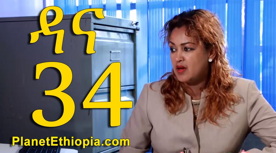 Dana Season 4 - Part 34 (ዳና)