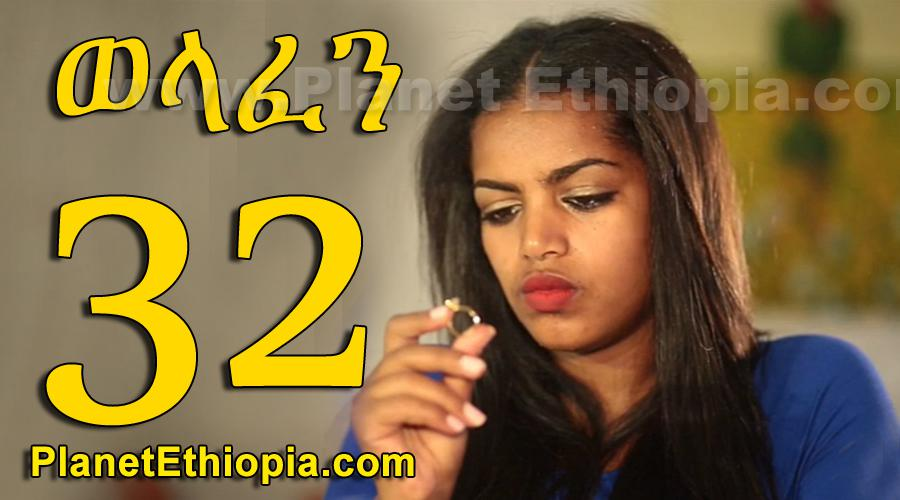 Welafen - Part 32 (ወላፈን)