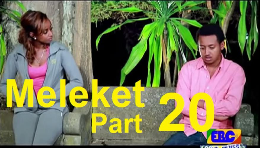 Meleket - Part 20  ___ መለከት