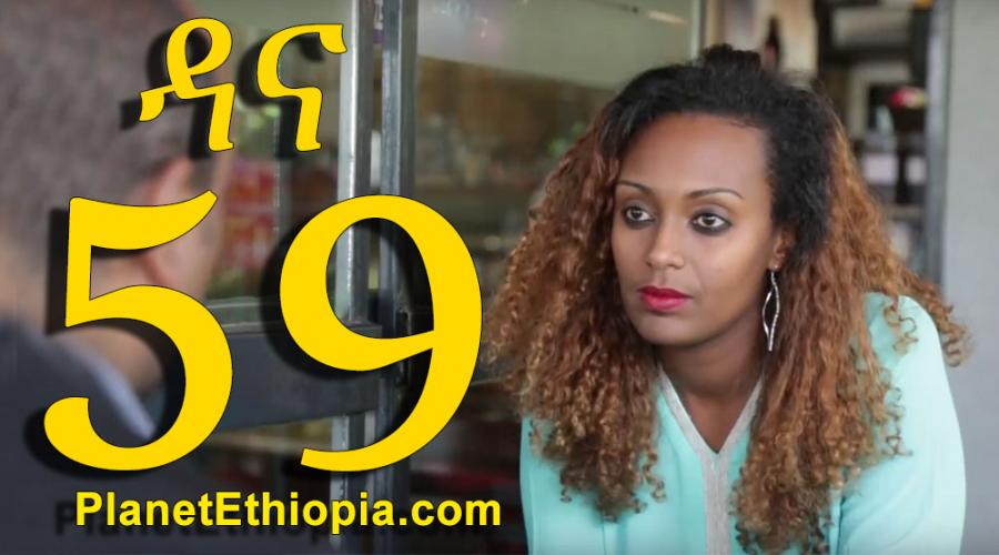Dana Season 4 - Part 59 (ዳና)