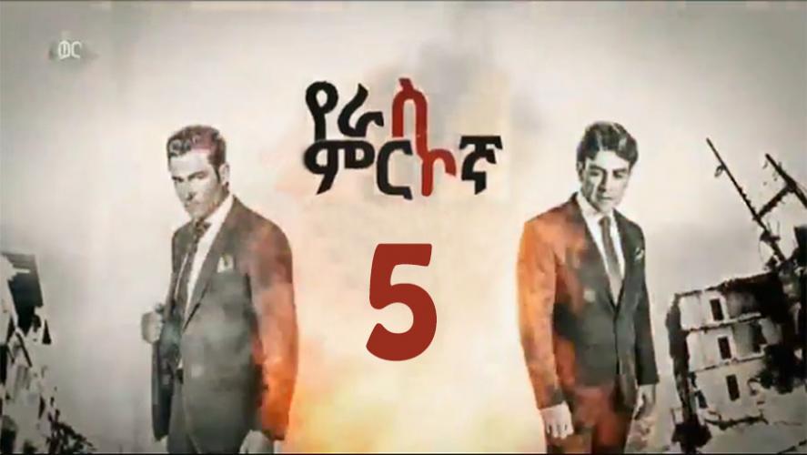 Yeras Mirkogna - Part 5 (የራስ ምርኮኛ) Kana TV Drama