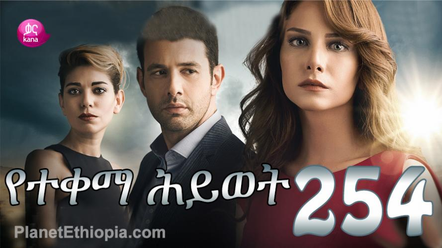 Yetekema Hiwot - Part 254  (የተቀማ ሕይወት) Kana TV Drama
