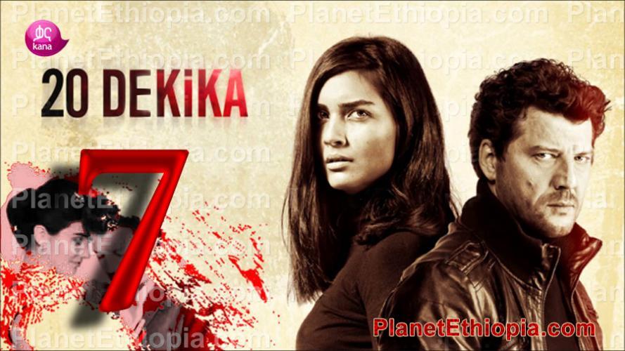 20 Dekika - Part 7 (20 ደቂቃ) Kana TV Drama