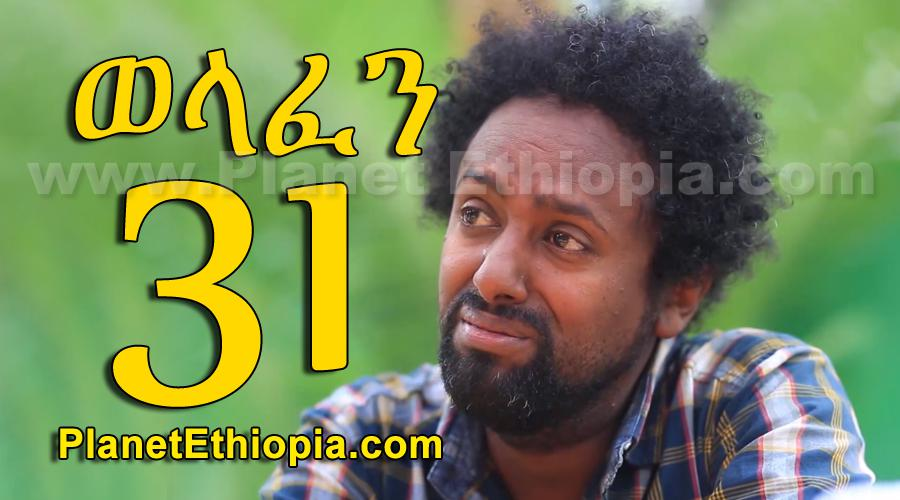 Welafen - Part 31 (ወላፈን)