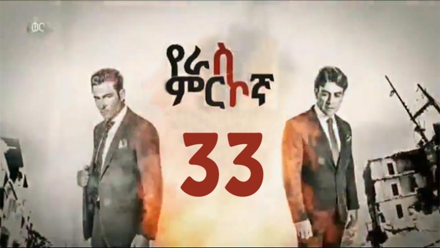 Yeras Mirkogna - Part 33  (የራስ ምርኮኛ) Kana TV Drama