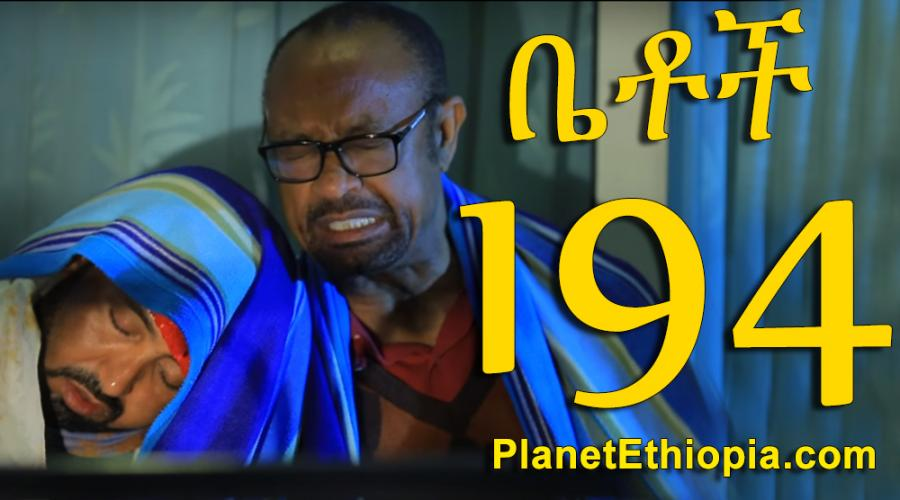 "Betoch - Part 194 (ቤቶች)  ""ተማሪ"""