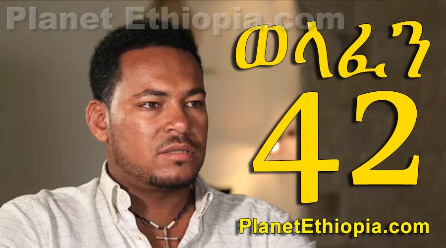 Welafen - Part 42 (ወላፈን)