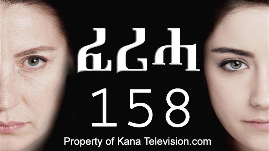 Feriha - Part 158 (ፈሪሓ) Kana TV Drama