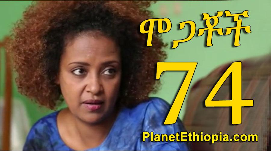 Mogachoch - Part 74 (ሞጋቾች)