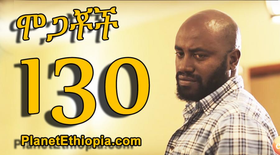 Mogachoch Season 6 - Part 130 (ሞጋቾች)