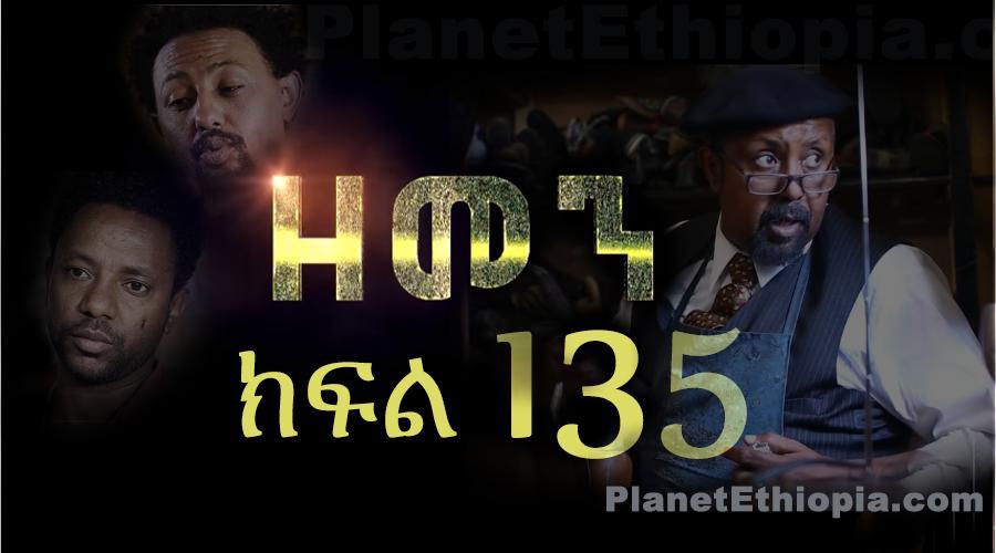Zemen - Part 135 (ዘመን)