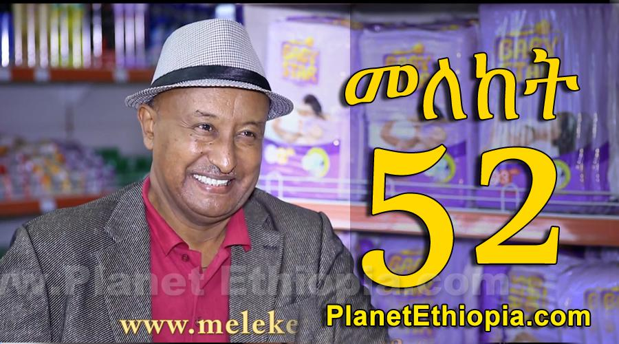 Meleket - Part 52  (መለከት)