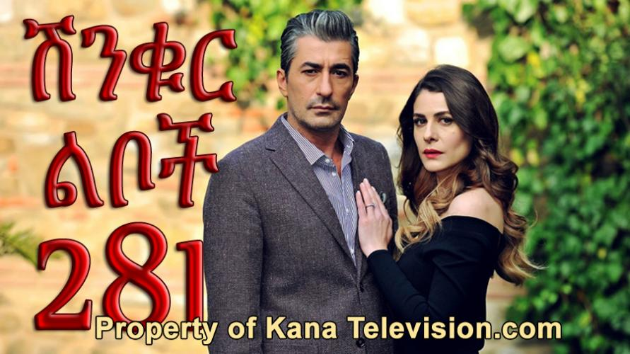 Shinkur Liboch - Part 281  (ሽንቁር ልቦች) Kana TV Drama