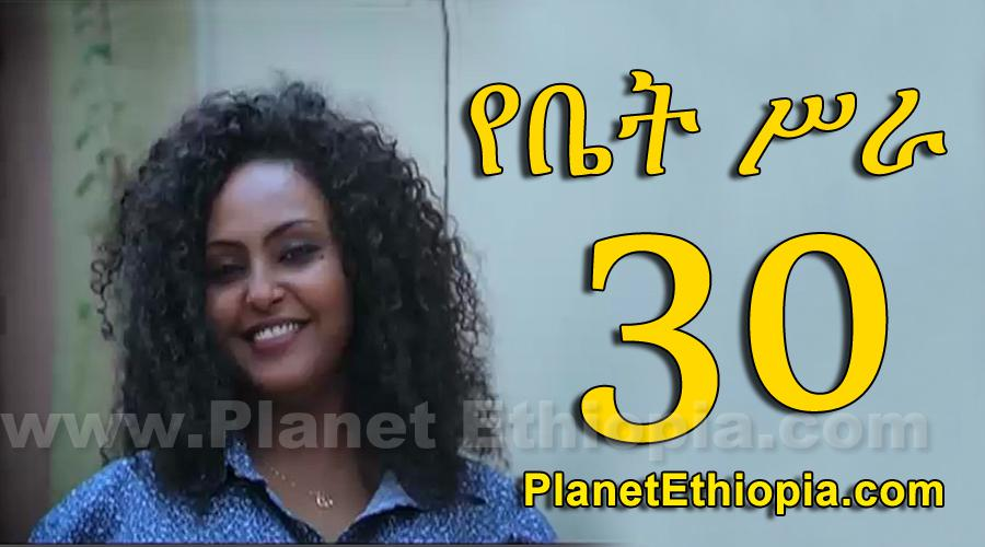 Yebet Sira - Part 30 (የቤት ሥራ)