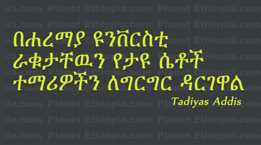 Tadyas Addis: በሐረማያ ዩንቨርስቲ  ራቁታቸዉን የታዩ ሴቶች  ተማሪዎችን ለግርግር ዳርገዋል