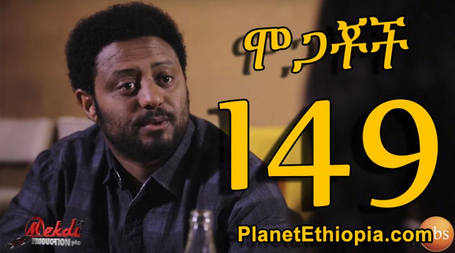Mogachoch Season 6 - Part 149  (ሞጋቾች)
