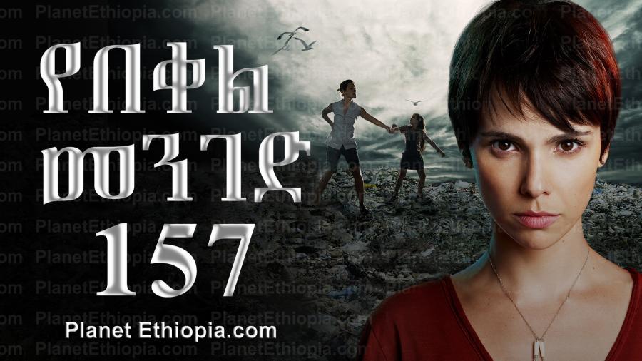 Yebeqel Menged - Part 157  (የበቀል መንገድ) Kana TV Drama