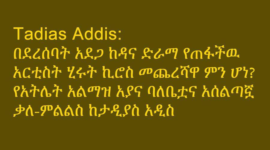 Tadias Addis: በደረሰባት አደጋ ከዳና ድራማ የጠፋችዉ አርቲስት ሂሩት ኪሮስ መጨረሻዋ ምን ሆነ