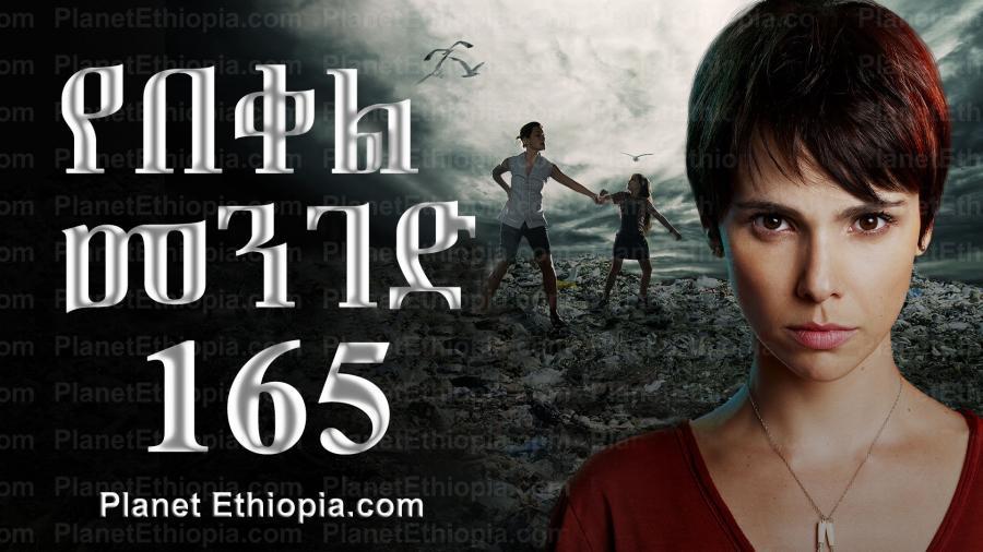 Yebeqel Menged - Part 165  (የበቀል መንገድ) Kana TV Drama