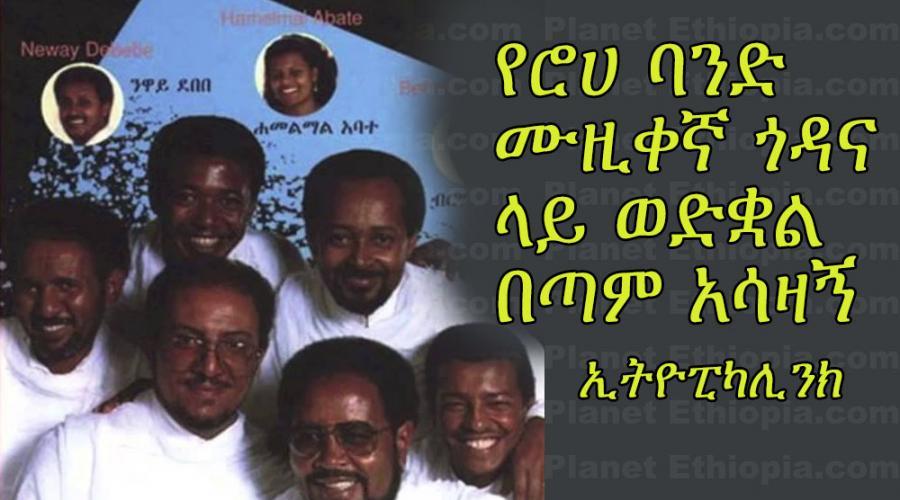 የሮሀ ባንድ ሙዚቀኛ ጎዳና ላይ ወድቋል በጣም አሳዛኝ ኢትዮፒካሊንክ የዉስጥ አዋቂ Ethiopikalink